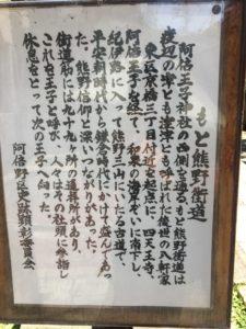 もと熊野街道の説明