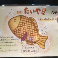 たいやき150円