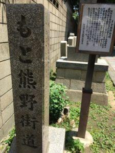 もと熊野街道