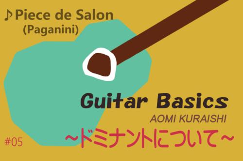 ギター基礎講座05