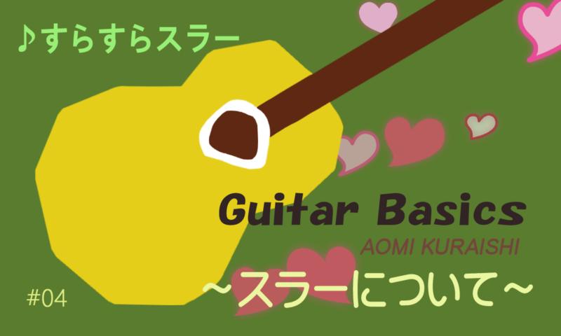 ギター基礎講座04