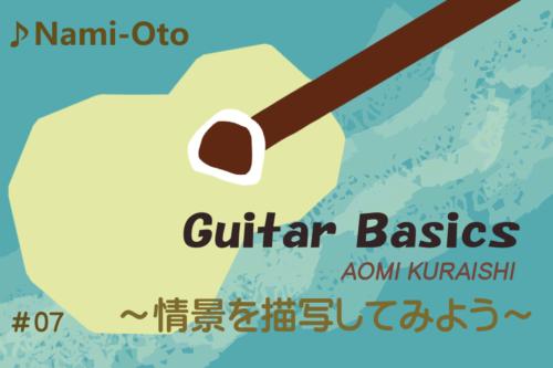 ギターと波