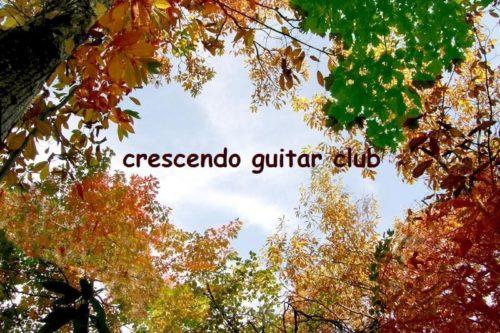 クレシェンドギタークラブ